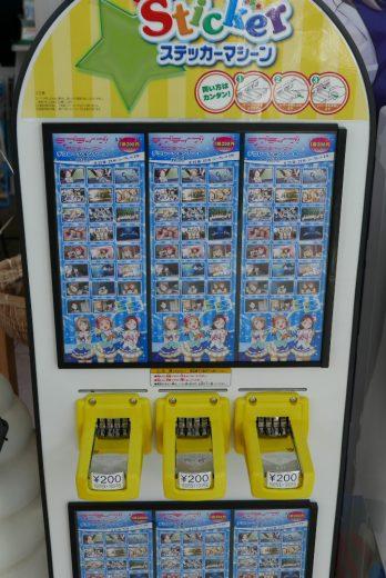 伊豆長岡駅のラブライブ!サンシャイン!!ステッカーマシン